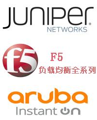 网络设备合作伙伴